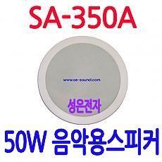 SA-350A  50W 음악용 천정형 스피커
