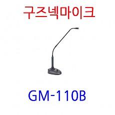 GM-110B 회의용