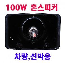 MSU-100   100W 혼스피커 차량 선박용