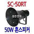 SC-50RT   <B><FONT COLOR=RED>50W 혼 스피커</FONT>