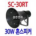 SC-30RT   <B><FONT COLOR=RED>30W 혼 스피커</FONT>