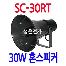 SC-30RT   30W 혼 스피커