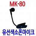 MK-80   <B><FONT COLOR=RED>색소폰 마이크</FONT>