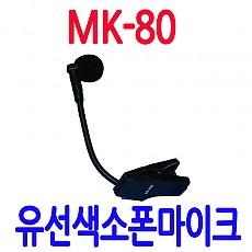 MK-80   색소폰 마이크