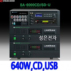 SA-6000CD-SD/U  640W CD,USB 내장 앰프