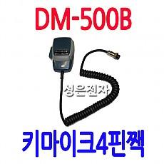 DM-500B  선박,차량용 마이크