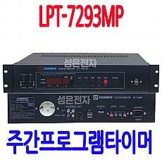 LPT-7293MP  타임벨 챠임벨 자동시보기 MP3