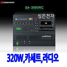 SA-3000RC   320W 카세트 앰프