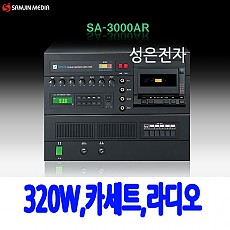 SA-3000AR  320W 카세트앰프
