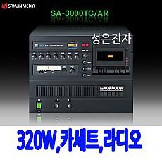SA-3000TC-AR  320W 카세트앰프