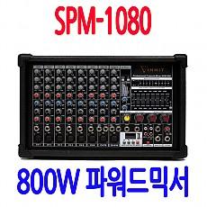 SPM-1080  800W 믹서앰프