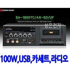 SA-1800TC/AR-SD/UF  100W USB SD 카세트 내장앰프