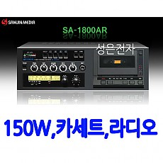 SA-1800AR   150W 카세트 내장앰프