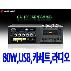 SA-1800AR/ES/USB  80W USB 내장앰프