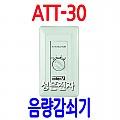 ATT-30  <B><FONT COLOR=RED> 스피커 음량조절기(30W)</FONT>