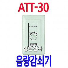 ATT-30   스피커 음량조절기(30W)
