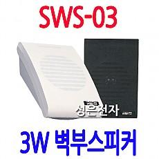 SWS-03  3W 벽부스피커