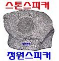 MI000146   <B><FONT COLOR=RED>200W 스톤스피커</FONT></B>