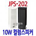 JPS-202  <B><FONT COLOR=RED>10W컬럼스피커</FONT></B>
