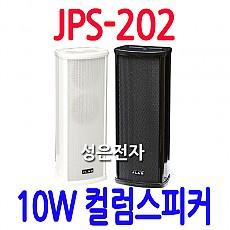JPS-202  10W컬럼스피커