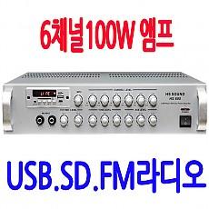HS-600 600W 앰프 채널별 음량조절가능