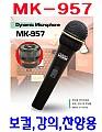 MK-957  <B><FONT COLOR=RED> 보컬,찬양,강의용</FONT>