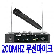 DX-2 핸드 200MHZ 무선핸드 마이크