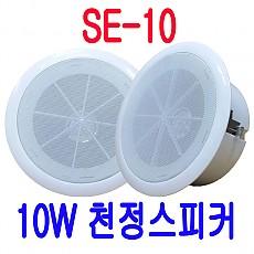 성은전자 SE-10  10W 천정형 스피커