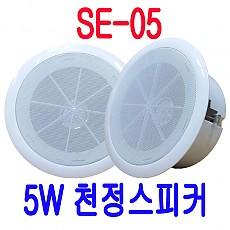 성은전자 SE-05   5W 천정형 스피커