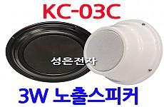 KC-03C  <B><FONT COLOR=RED> 3W 노출 스피커</FONT>