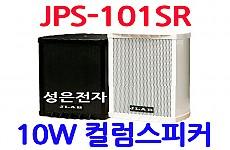 JPS-101SR <B><FONT COLOR=RED>10W 컬럼 스피커</FONT>