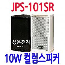 JPS-101SR 10W 컬럼 스피커