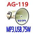 AG-119  <B><FONT COLOR=RED>75W 메가폰</FONT>