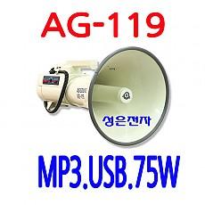 AG-119  75W 메가폰