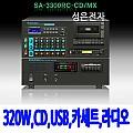 SA-3300RC/CD-MX <B><FONT COLOR=RED> 320W CD,USB,SD,카세트 내장앰프</FONT>