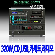 SA-3300RC/CD-MX  320W CD,USB,SD,카세트 내장앰프