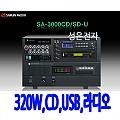 SA-3000CD/SD-U  <B><FONT COLOR=RED> 320W CD,USB 내장앰프</FONT>