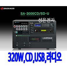 SA-3000CD/SD-U   320W CD,USB 내장앰프