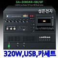 SA-3000AR-SD/UF<B><FONT COLOR=RED> 320W USB,카세트 내장 앰프</FONT>
