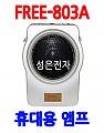 FREE-803A  <B><FONT COLOR=RED>  유선 휴대용 앰프</FONT>