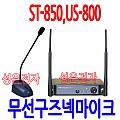 ST-850,US-8001DB  <B><FONT COLOR=RED> 무선구즈넥 마이크</FONT>