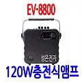 EV-8800  <B><FONT COLOR=RED>120W 충전식앰프</FONT>