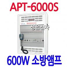 APT-6000S  600W 비상소방앰프