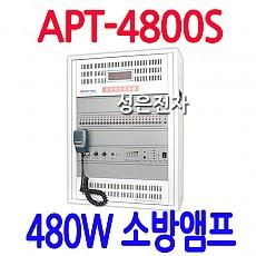 APT-4800S 480W 비상소방앰프