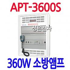 APT-3600S  360W 비상소방앰프