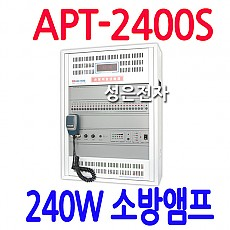 APT-2400S  240W 비상소방 앰프