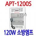 APT-1200S <B><FONT COLOR=RED> 120W 비상소방 앰프</FONT>