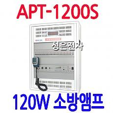APT-1200S  120W 비상소방 앰프