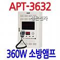 APT-3632 <B><FONT COLOR=RED> 360W 비상소방 앰프</FONT>