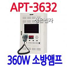 APT-3632  360W 비상소방 앰프